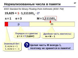 * Нормализованные числа в памяти IEEE Standard for Binary Floating-Point Arithme