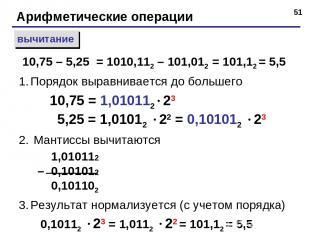 * Арифметические операции вычитание Порядок выравнивается до большего 10,75 = 1,