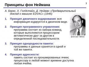 * Принципы фон Неймана А. Беркс, Х. Голдстайн, Д. Нейман «Предварительный доклад
