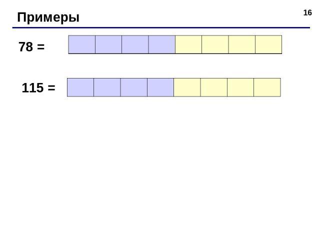 * Примеры 78 = 115 =