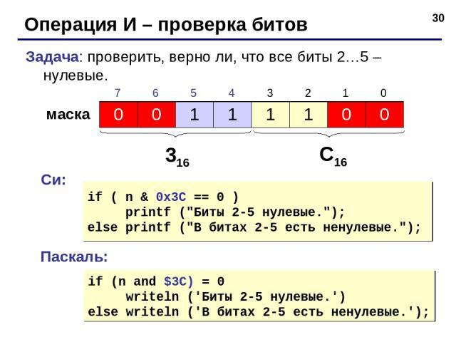 * Операция И – проверка битов Задача: проверить, верно ли, что все биты 2…5 – нулевые. маска 316 С16 Си: Паскаль: if ( n & 0x3C == 0 ) printf (