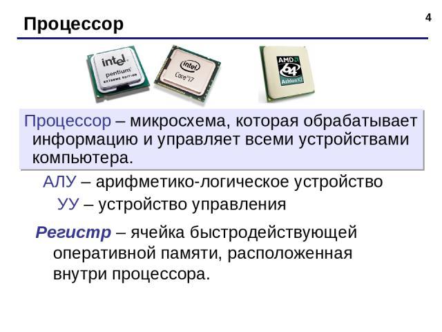 * Процессор Регистр – ячейка быстродействующей оперативной памяти, расположенная внутри процессора. Процессор – микросхема, которая обрабатывает информацию и управляет всеми устройствами компьютера. АЛУ – арифметико-логическое устройство УУ – устрой…