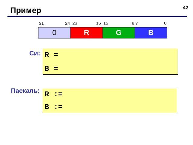 * Пример Си: R = B = Паскаль: R := B := 0 R G B 31 24 23 16 15 8 7 0