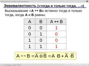 * Эквивалентность («тогда и только тогда, …») Высказывание «A B» истинно тогда и