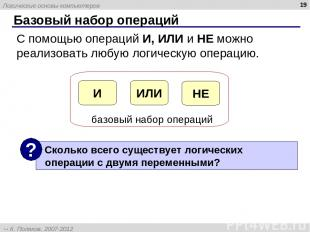 * Базовый набор операций С помощью операций И, ИЛИ и НЕ можно реализовать любую