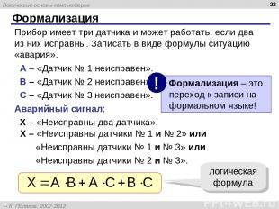 * Формализация Прибор имеет три датчика и может работать, если два из них исправ