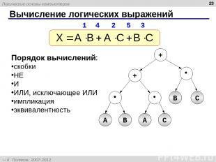 * Вычисление логических выражений Порядок вычислений: скобки НЕ И ИЛИ, исключающ