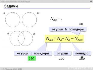 Задачи * NA|B = NA+ NB A B A B NA|B = NA+ NB – NA&B огурцы | помидоры 50 огурцы