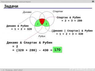 Задачи * Динамо Спартак Рубин 1 2 3 Динамо & Рубин = 1 + 2 = 320 Спартак & Рубин