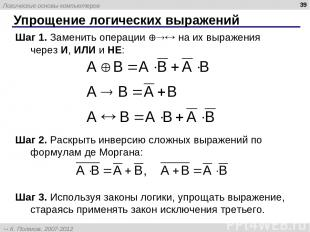 * Упрощение логических выражений Шаг 1. Заменить операции на их выражения через