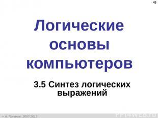* Логические основы компьютеров 3.5 Синтез логических выражений К. Поляков, 2007