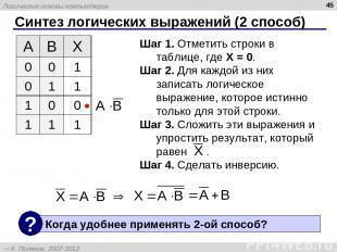 Синтез логических выражений (2 способ) * Шаг 1. Отметить строки в таблице, где X