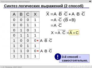 Синтез логических выражений (2 способ) * A B C X 0 0 0 1 0 0 1 1 0 1 0 1 0 1 1 1