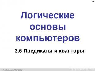 * Логические основы компьютеров 3.6 Предикаты и кванторы К. Поляков, 2007-2012 h