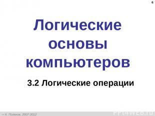 * Логические основы компьютеров 3.2 Логические операции К. Поляков, 2007-2012 ht