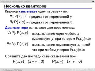 Несколько кванторов * – предикат от переменной y Квантор связывает одну переменн