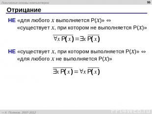 Отрицание * НЕ «для любого x выполняется P(x)» «существует x, при котором не вып