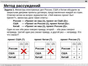 Метод рассуждений * Задача 1. Министры иностранных дел России, США и Китая обсуд