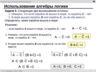 Использование алгебры логики * Задача 3. Следующие два высказывания истинны: 1.