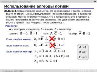 Использование алгебры логики * Задача 4. Когда сломался компьютер, его хозяин ск