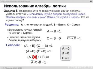 Использование алгебры логики * Задача 5. На вопрос «Кто из твоих учеников изучал