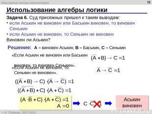 Использование алгебры логики * Задача 6. Суд присяжных пришел к таким выводам: е