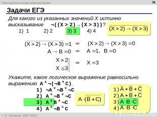 Задачи ЕГЭ * Для какого из указанных значений X истинно высказывание ¬((X > 2)→(