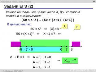 Задачи ЕГЭ (2) * Каково наибольшее целое число X, при котором истинно высказыван