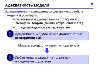 * Адекватность модели Адекватность – совпадение существенных свойств модели и ор