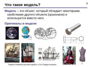 * Что такое модель? Модель – это объект, который обладает некоторыми свойствами