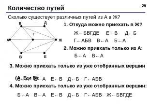 * Количество путей Сколько существует различных путей из А в Ж? 1. Откуда можно