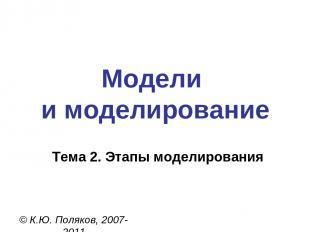 Модели и моделирование © К.Ю. Поляков, 2007-2011 Тема 2. Этапы моделирования