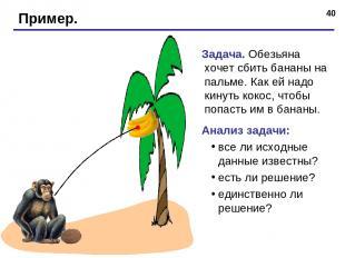 * Пример. Задача. Обезьяна хочет сбить бананы на пальме. Как ей надо кинуть коко