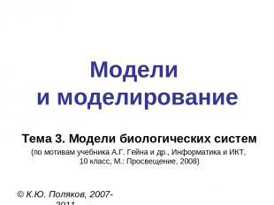 Модели и моделирование © К.Ю. Поляков, 2007-2011 Тема 3. Модели биологических си