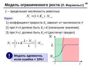 * Модель ограниченного роста (П. Ферхюльст) L – предельная численность животных