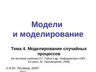 Модели и моделирование © К.Ю. Поляков, 2007-2011 Тема 4. Моделирование случайных
