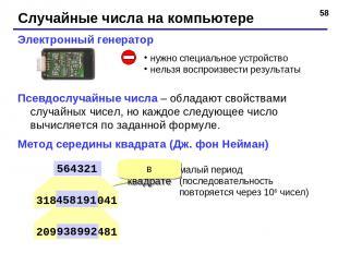 * Случайные числа на компьютере Электронный генератор нужно специальное устройст