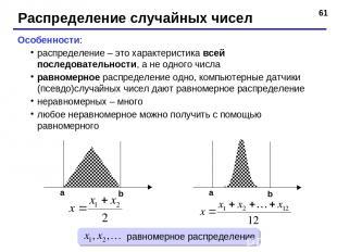 * Распределение случайных чисел Особенности: распределение – это характеристика