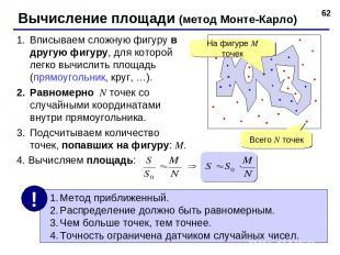 * Вычисление площади (метод Монте-Карло) Вписываем сложную фигуру в другую фигур