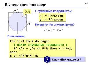 * Вычисление площади Когда точка внутри круга? (x,y) Случайные координаты: x :=