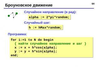 * Броуновское движение Случайный шаг: Случайное направление (в рад): alpha := 2*