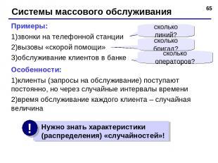 * Системы массового обслуживания Примеры: звонки на телефонной станции вызовы «с