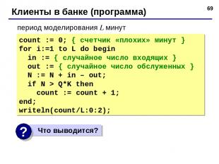 * Клиенты в банке (программа) count := 0; { счетчик «плохих» минут } for i:=1 to