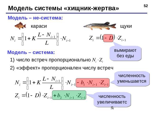 * Модель системы «хищник-жертва» Модель – не-система: Модель – система: число встреч пропорционально Ni Zi «эффект» пропорционален числу встреч
