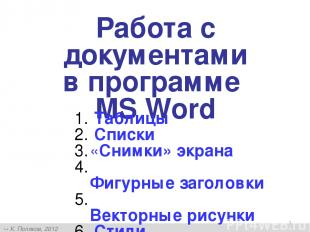 * Работа с документами в программе MS Word Таблицы Списки «Снимки» экрана Фигурн