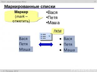 Маркированные списки * Вася Петя Маша Маркер (mark – отметить) ЛКМ Текстовый про