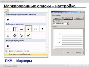 Маркированные списки – настройка ПКМ – Маркеры Текстовый процессор Word К. Поляк