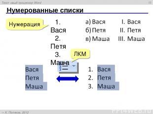 Нумерованные списки * Вася Петя Маша Нумерация ЛКМ Текстовый процессор Word К. П