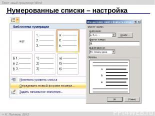 Нумерованные списки – настройка Текстовый процессор Word К. Поляков, 2012 http:/