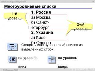 Многоуровневые списки * Россия а) Москва б) Санкт-Петербург Украина а) Киев б) О